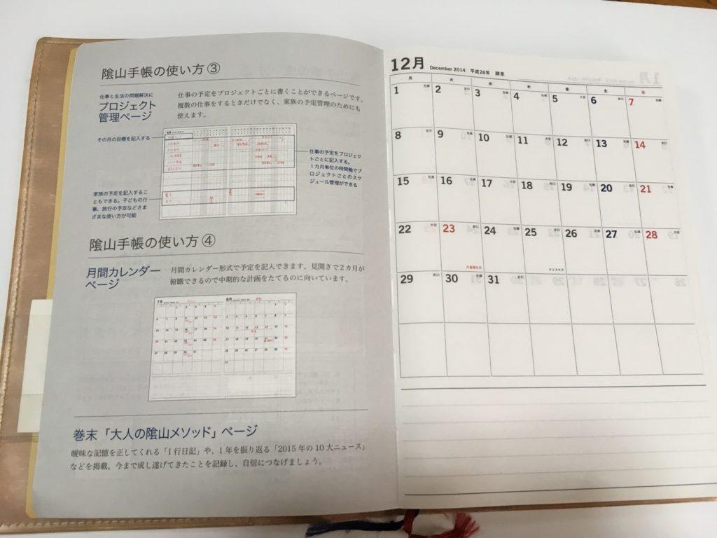 陰山手帳説明書:月間予定