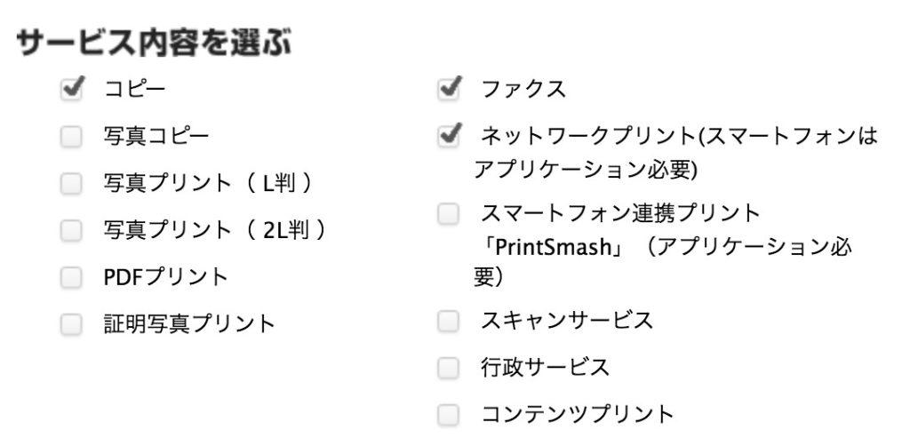 プリントスマッシュ印刷種類