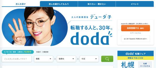 求人サイト|doda