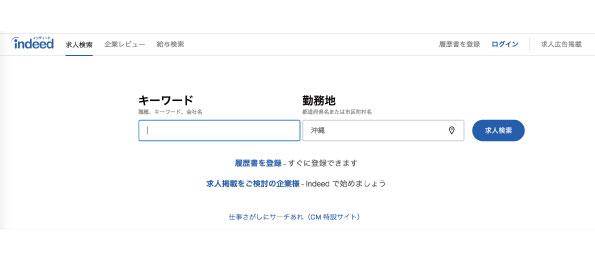 求人サイト|インディード