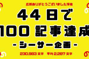 44日で100記事達成初心者ブロガー:のまんじゅうでお祝い